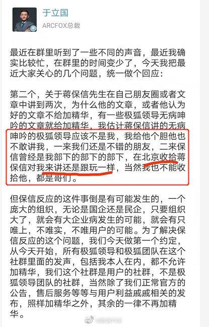 北汽极狐总裁于立国羞辱反映问题的用户:在北京收拾你跟玩儿一样