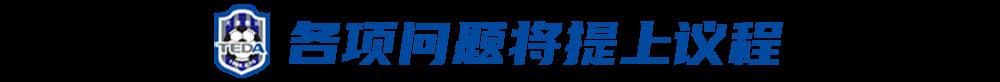 【博狗扑克】津门虎将在3-6月内补齐欠薪 新赛季各项预算1-2亿