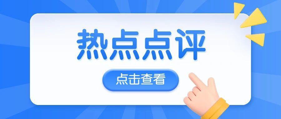 热门评论  金鑫基金:半导体行业活跃,未来繁荣将持续半导体_新浪财经_新浪网
