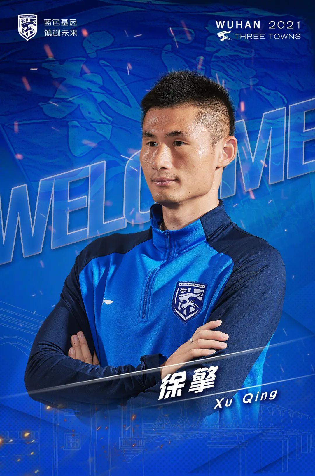 武汉三镇宣布张晓彬等三将加盟 在中甲赛场创佳绩