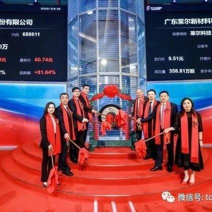 杭州柯林科创板上市:市值31亿 年营收2.37亿