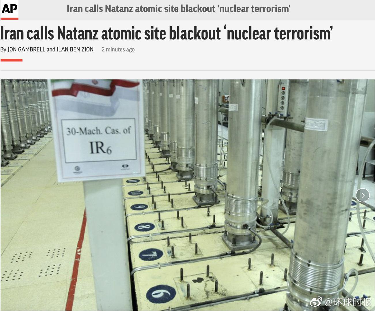 """伊朗称纳坦兹核设施停电事件是""""核恐怖主义"""""""