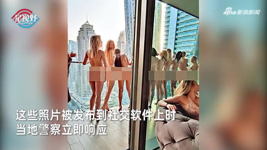 迪拜数十名女子全裸在酒店摆拍被捕 当事人回应:我们是被强迫的