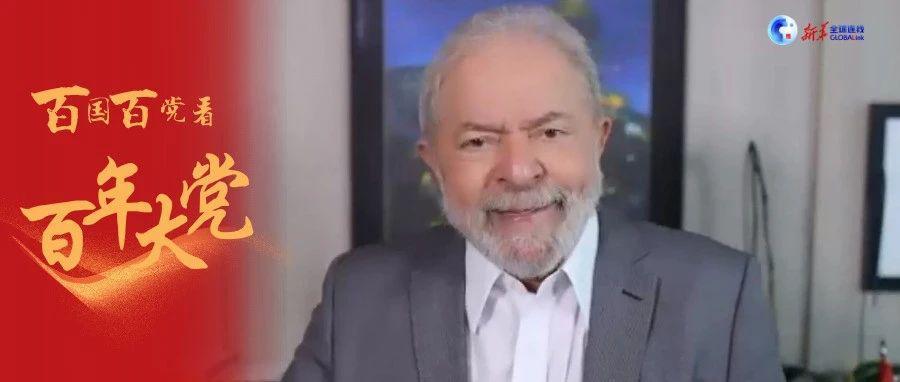 全球连线 | 民意与决策成功结合 南南合作出色伙伴——巴西前总统卢拉谈中国共产党治国理政