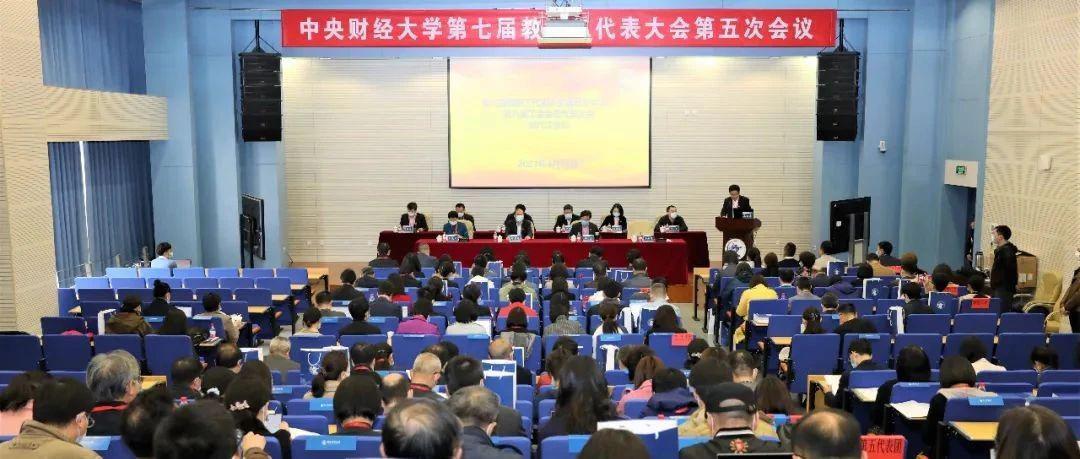 中央财经大学第七届教职工代表大会第五次会议、第八届工会会员代表大会第六次会议召开