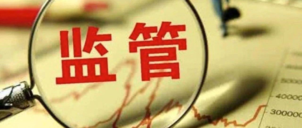 时任总经理向利益关系人提供财物 国开证券上海分公司收罚单