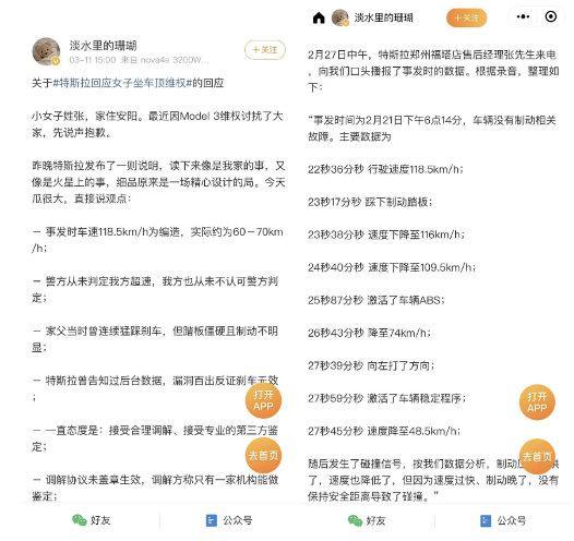 """特斯拉发布《关于上海车展""""维权""""张女士的沟通进展及事件说明》的照片 - 8"""
