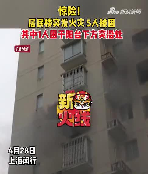 惊险!居民楼突发火灾,1人被困阳台下突沿处,消防成功救援