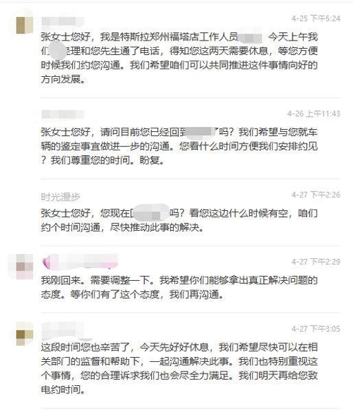 """特斯拉发布《关于上海车展""""维权""""张女士的沟通进展及事件说明》的照片 - 2"""
