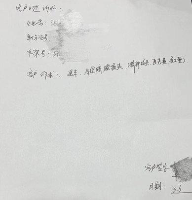 """特斯拉发布《关于上海车展""""维权""""张女士的沟通进展及事件说明》的照片 - 7"""