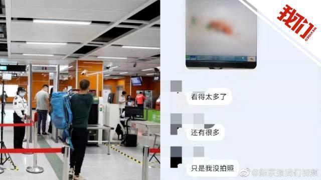 廣州地鐵通報安檢員洩露乘客隱私:解除勞動合同已移交佛山警方_手機新浪網