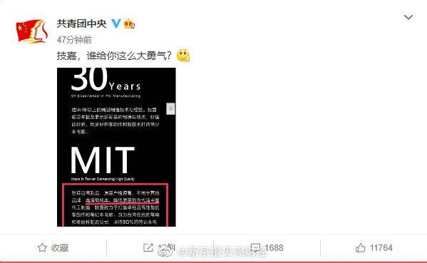 """技嘉就""""嘲讽中国制造""""致歉 淘宝疑已下架该品牌产品的照片 - 5"""