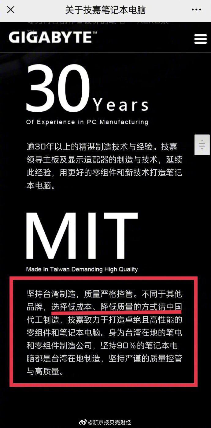"""技嘉就""""嘲讽中国制造""""致歉 淘宝疑已下架该品牌产品的照片 - 6"""
