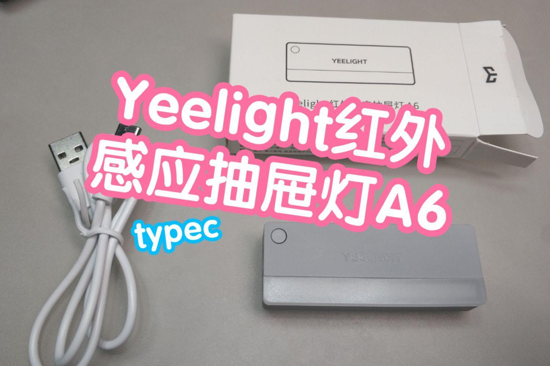【视频】Yeelight红外感应抽屉灯A6