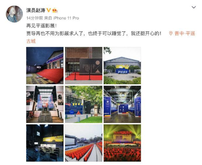 """贾樟柯夫人、演员赵涛去年曾发文,""""再见平遥影展"""""""