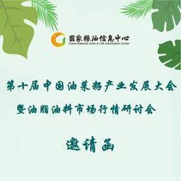 第十届中国油菜籽产业发展大会暨油脂油料市场行情研讨会报名优惠期即将截止