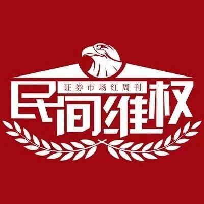 民间维权 | ST红太阳控股股东申请重整 或可解决对公司资金占用问题