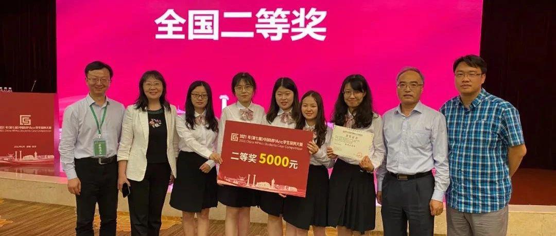 财科院代表队在2021年(第七届)中国MPAcc学生案例大赛中荣获全国二等奖