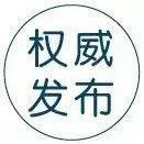 国务院任命汪洋为交通运输部副部长 任命蔺涛为国家统计局副局长