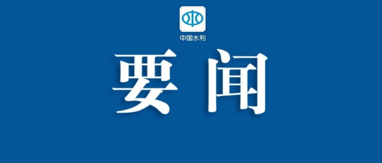 """淮委组织开展2021年淮河水旱灾害防御""""四预""""演练"""