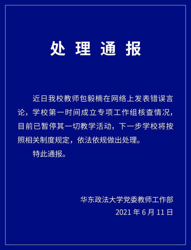 """华东政法大学通报""""教师网上发表错误言论"""":已暂停其一切教学活动"""