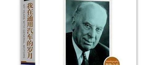 企业管理的世纪典范—《我在通用汽车的岁月》读书笔记