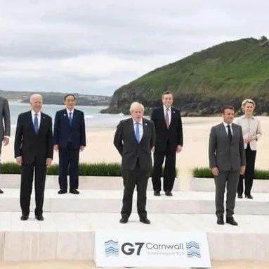 直击G7峰会首日:聚焦疫后经济复苏与经济政策协调