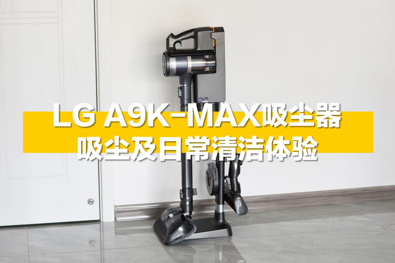 LG A9K-MAX吸尘器 吸尘及日常清洁体验