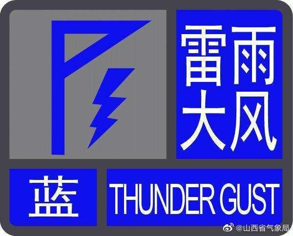 山西省气象台6月13日16时15分变更发布雷暴大风蓝色预警,预警区域