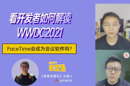 看开发者如何解读苹果WWDC2021