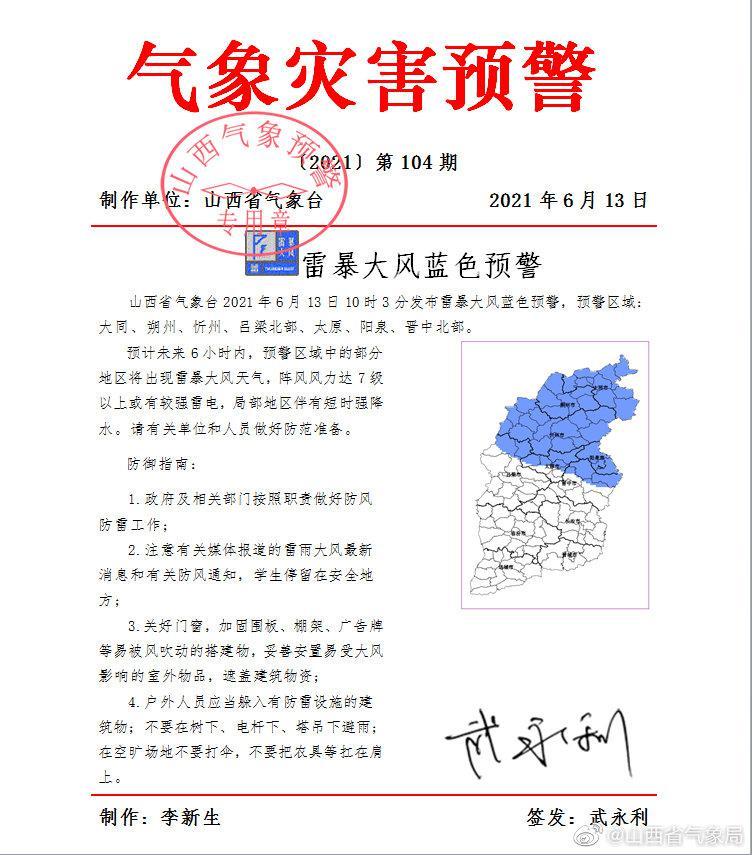 山西省气象台2021年6月13日10时3分发布雷暴大风蓝色预警,预警区域