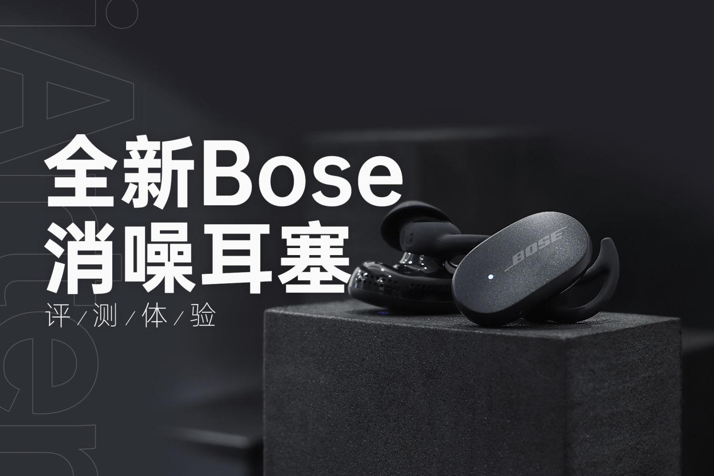 这BOSE降噪耳机为啥敢卖2000多?听过才知道