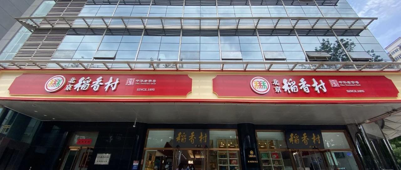 VR探中华老字号|来北京稻香村尝京味儿老字号 节庆的记忆都在这里