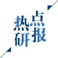 【宏观】银保监会发布《银行保险机构恢复和处置计划实施暂行办法》—监管政策周报