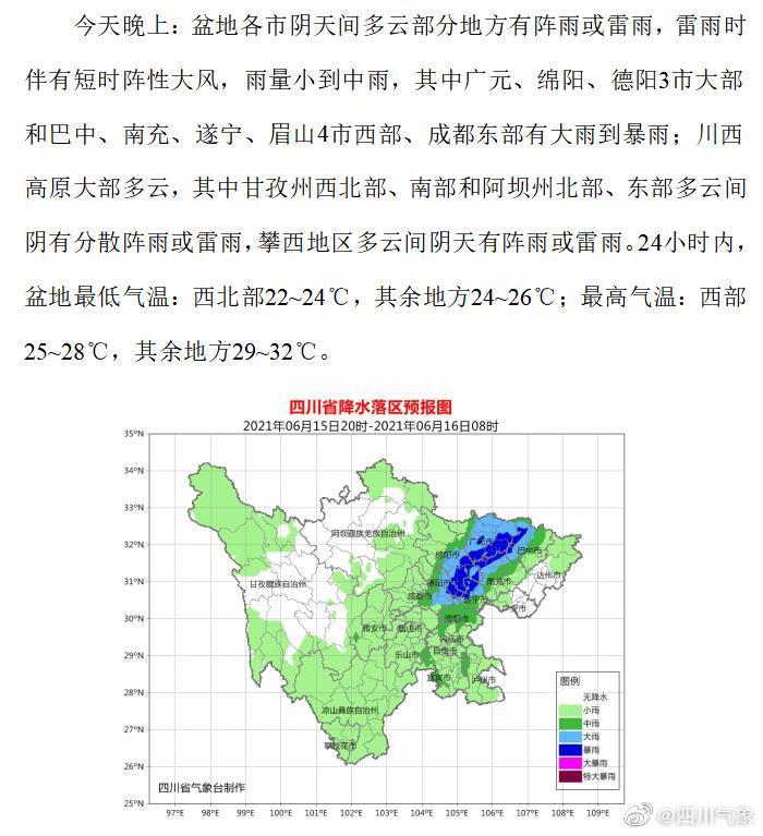 06月15日17时四川省晚间天气预报