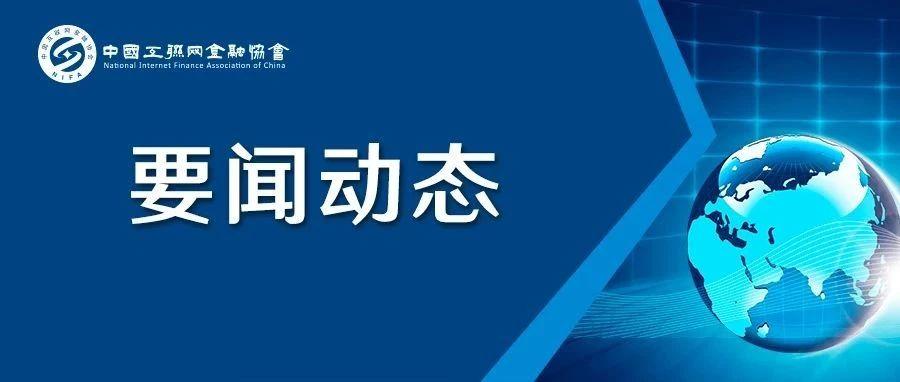 """中国互联网金融协会深入推动 """"助力金融消费者权益保护""""系列公益活动"""
