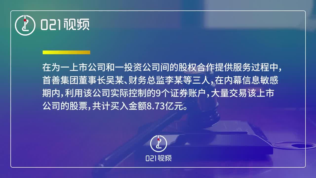 首善集团董事长用内幕消息炒股亏损1.39亿 以内幕交易罪被判刑