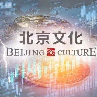 被郑爽拉下水 北京文化又搞事?大股东、二股东联手改组 却遭董事会否决