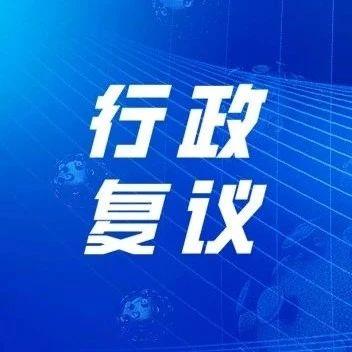 """抓住""""关键少数"""" 力促争议实质化解 潍坊出台行政机关负责人参加复议听证制度"""