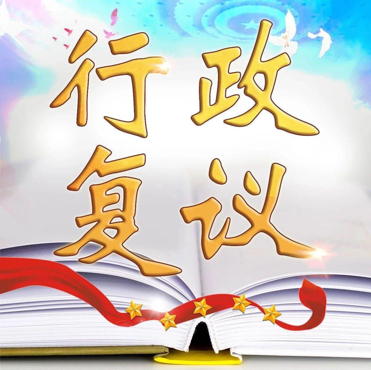 广东省司法厅出台行政复议体制改革配套机制 部署落实改革准备工作