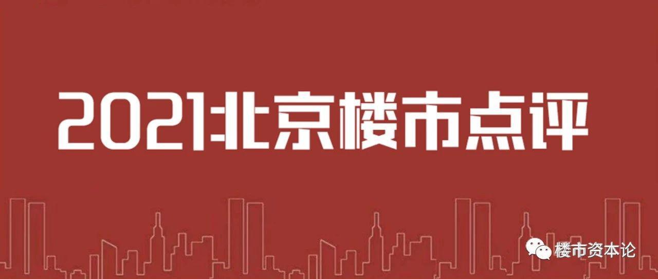 前5月北京二手房价同比涨9.3%,三大力量助推内城房价领涨