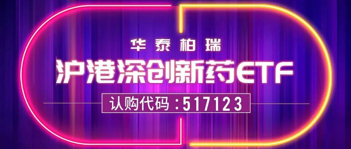 首只【沪港深创新药ETF】24日起发售!