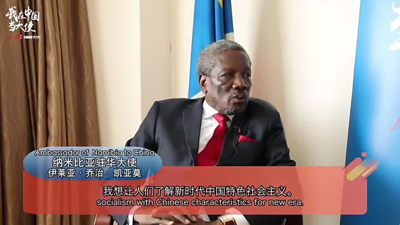 """【我在中国当大使】""""欣赏中国共产党同人民的'鱼水关系'""""——访纳米比亚驻华大使伊莱亚·乔治·凯亚莫"""