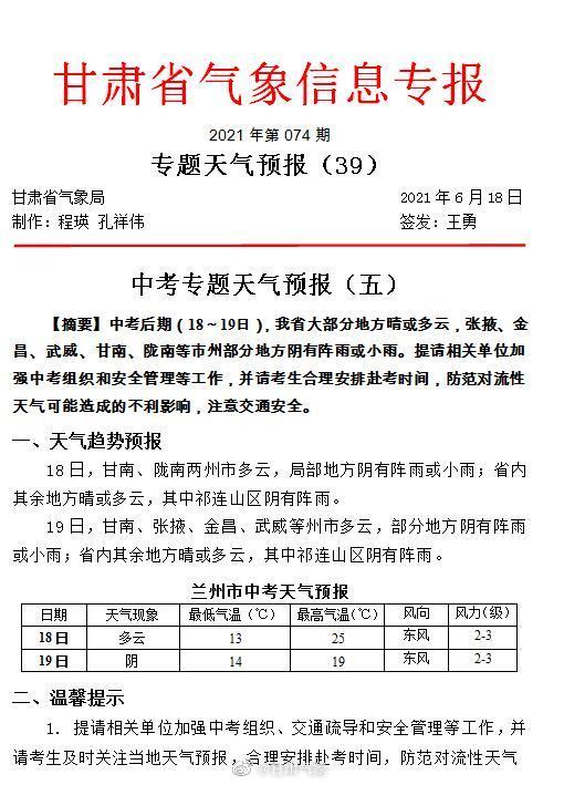 06月18日12时中考专题天气预报(五)