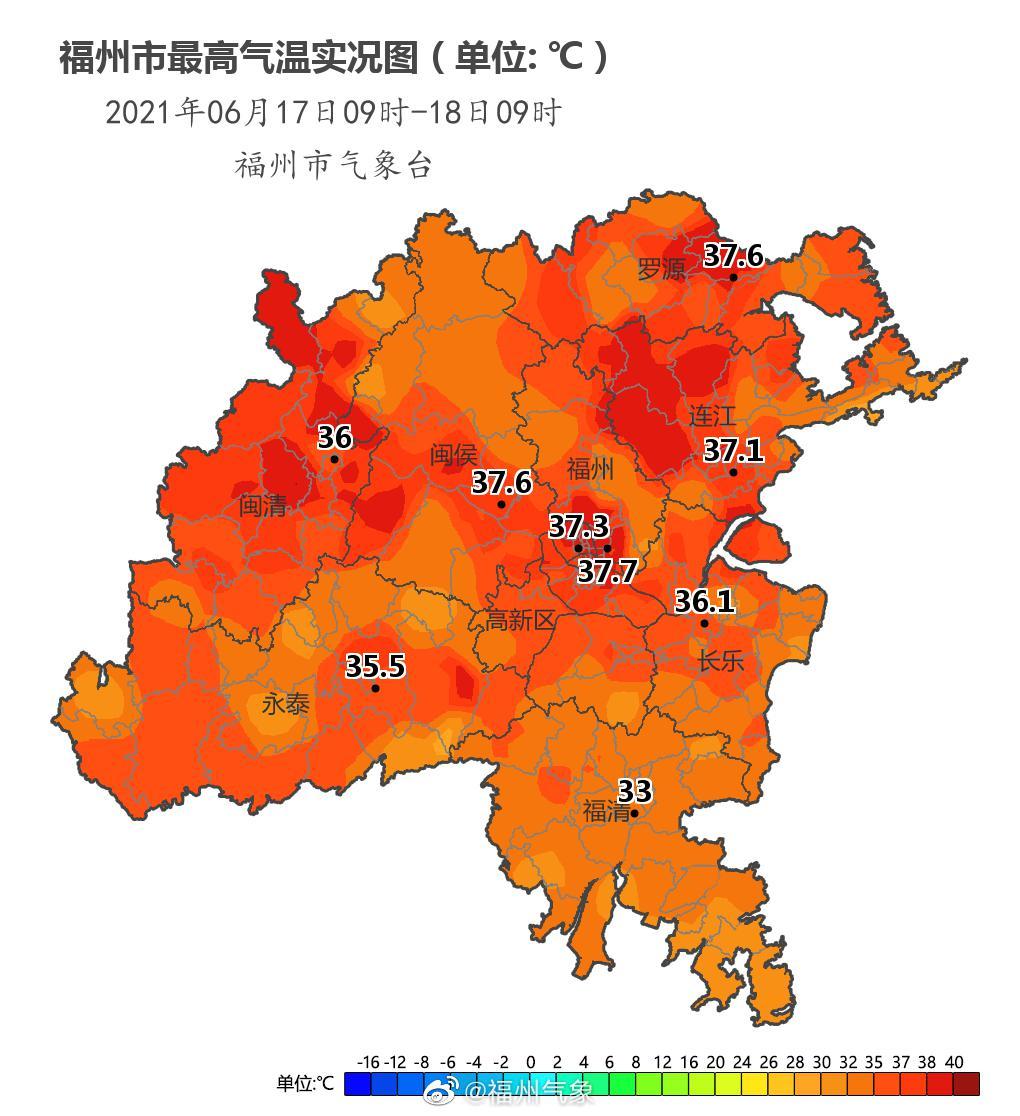 福州天气预警