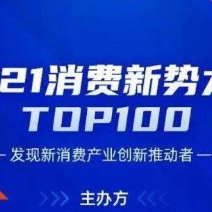 红布林荣登《2021消费新势力榜TOP100》榜单