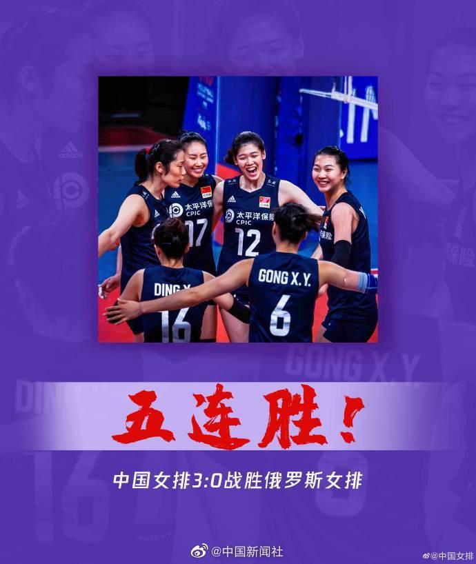 中国女排3:0战胜俄罗斯女排 取得5连胜