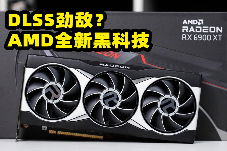 AMD FSR技术22号登场