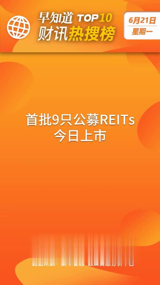 早知道·财讯热搜榜TOP10(6月21日)