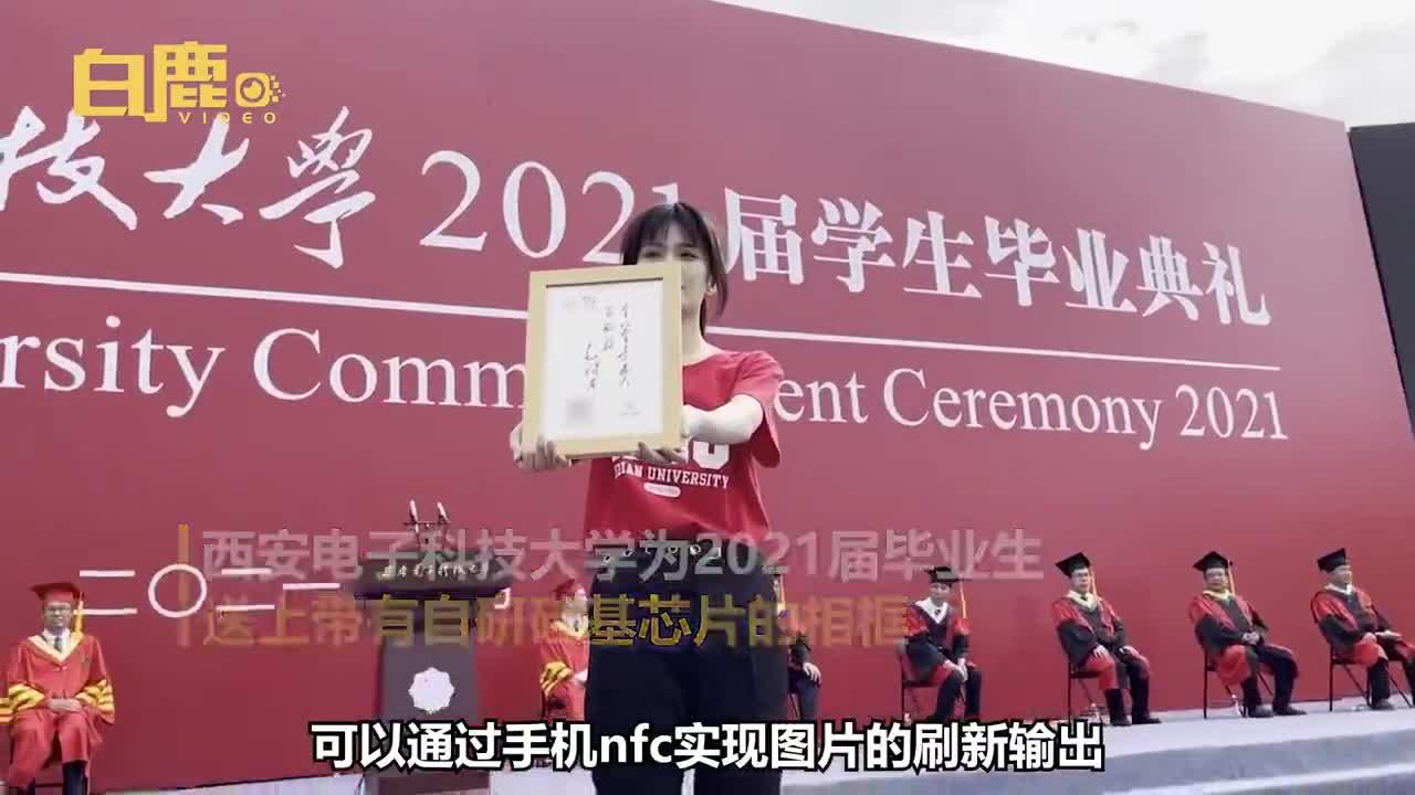 西安电子科技大学送毕业生自研芯片相框,可随时展示母校变化